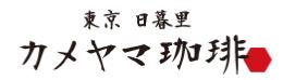 カメヤマ珈琲ブログ