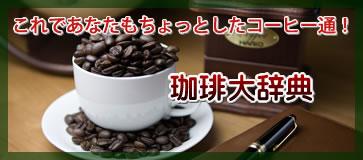 これであなたもちょっとしたコーヒー通!珈琲大辞典