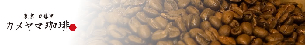 珈琲焙煎専門・カメヤマ珈琲自家焙煎の専門店にしか出せない感動的な珈琲を家で味わうしあわせ 挽きたてを超えた味と香りの、焼きたて『生コーヒー』