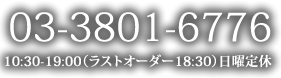 カメヤマ珈琲 03-3801-6776