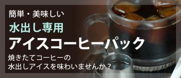 水出し専用アイスコーヒーパック