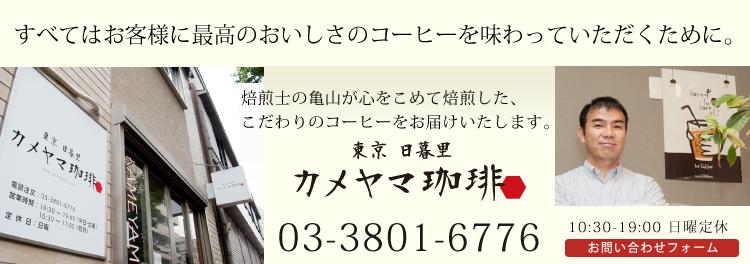 カメヤマ珈琲 お問い合わせ 03-3801-6776