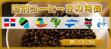 国別コーヒー豆の特徴